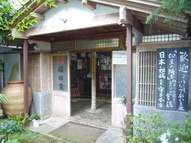 Yuganoonsen005